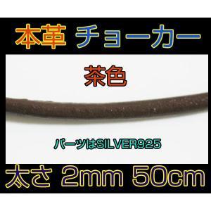 レザーチョーカー茶2mm50cm/本革製ブラウン(メイン)|0001pppcom