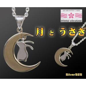 (OV)月とウサギのペンダントSV+B  動物 和風(メイン)シルバー925|0001pppcom