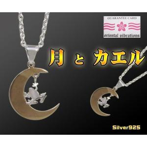 (OV)月とカエルのペンダントSV+B  動物 和風(メイン)シルバー925|0001pppcom