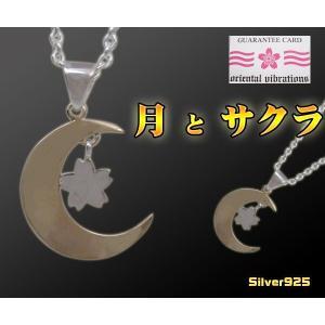 【OV】月と桜のペンダントSV+B/和風(メイン)シルバー925|0001pppcom