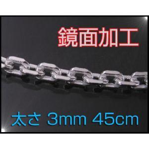 4面カットあずきチェーン(M)45cm太さ3mm(シルバーチェーン)(アクセサリー) シルバー925(メイン)ネックレス|0001pppcom