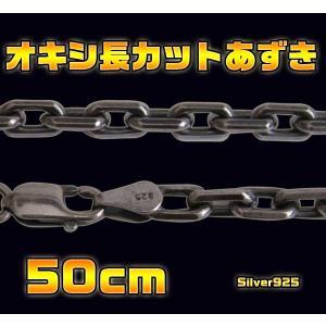 【オキシ】カット長あずきチェーン4mm50cm(メイン)ネックレス|0001pppcom