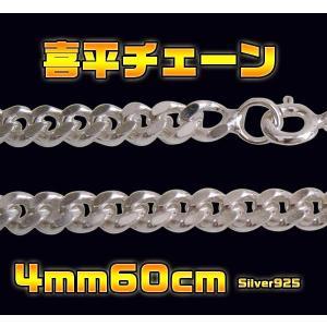 喜平チェーン4mm60cm(メイン)|0001pppcom