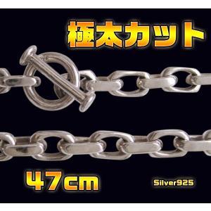 極太カットチェーン47cm(メイン)|0001pppcom