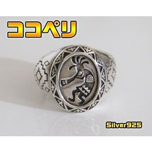 (GV)ココペリの指輪フリーサイズ  動物 (メイン) 0001pppcom