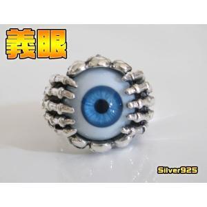 義眼リング(3)青17号・19号・21号・23号・24号・25号/ドクロ(メイン)指輪・目玉|0001pppcom