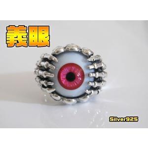 義眼リング(3)赤15号 17号 19号 21号 23号 ドクロ メイン 指輪 目玉|0001pppcom
