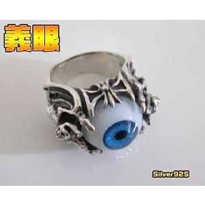 義眼リング(4)青17号 19号 21号 23号 25号 ドクロ メイン 指輪 目玉|0001pppcom