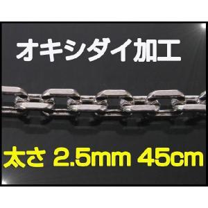 【オキシ】4面カットあずきチェーン(S)45cm太さ2,5mm シルバー925(メイン)ネックレス|0001pppcom