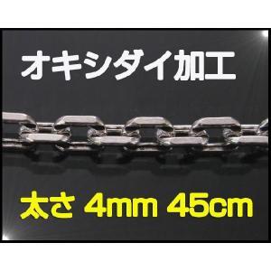 ネックレス (オキシ)4面カットあずきチェーン(L)45cm太さ4mm シルバー925(メイン)ネックレス|0001pppcom