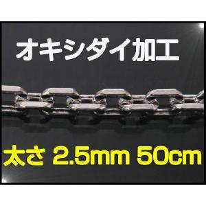 【オキシ】4面カットあずきチェーン(S)50cm太さ2,5mm シルバー925(メイン)ネックレス|0001pppcom