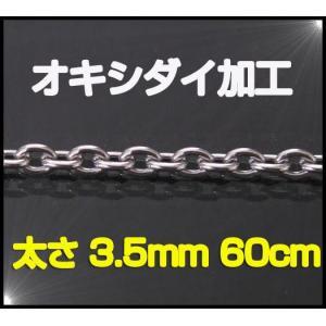 ネックレス (オキシ)あずきチェーン(L)60cm太さ3,5mm シルバー925(メイン)ネックレス|0001pppcom