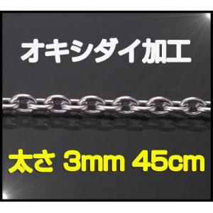 【オキシ】あずきチェーン(M)45cm太さ3mm シルバー925(メイン)ネックレス|0001pppcom