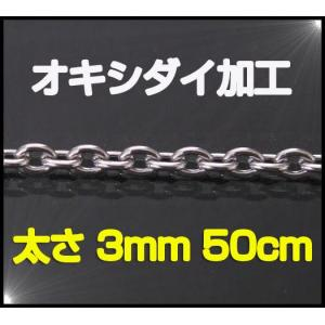 【オキシ】あずきチェーン(M)50cm太さ3mm シルバー925(メイン)ネックレス|0001pppcom
