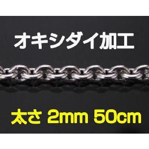 ネックレス (オキシ)あずきチェーン(S)50cm 太さ2mm (メイン)|0001pppcom