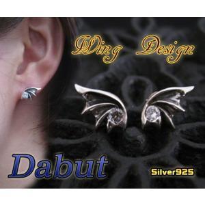 【DB】ウィングピアスセット(2)CZ/羽根 シルバー925(メイン)銀|0001pppcom
