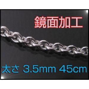 ネックレス あずきチェーン(L)45cm 太め 男性用太さ3.5mm シルバー925(メイン)ネックレス|0001pppcom
