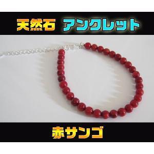アンクレット(1)赤サンゴ 天然石アンクレットフリーサイズ調節可能(メイン)|0001pppcom