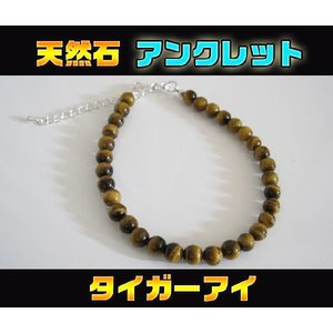 (アンクレット(1)タイガーアイ/天然石アンクレットフリーサイズ調節可能(メイン)|0001pppcom