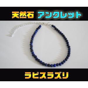 アンクレット(1)ラピスラズリ丸玉/天然石アンクレットフリーサイズ調節可能(メイン)|0001pppcom