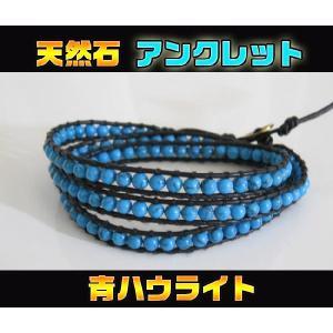 アンクレット(3)青ハウライト/天然石アンクレットフリーサイズ調節可能(メイン)|0001pppcom