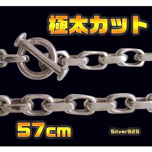 極太カットチェーン57cm/シルバー925・銀(メイン)|0001pppcom