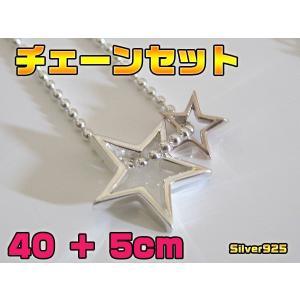 スターネックレス(1)40cm+5cm/シルバー925・銀(メイン)星・ピンクシルバー|0001pppcom