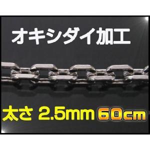 【オキシ】4面カットあずきチェーン(S)60cm/(メイン)長めネックレス|0001pppcom