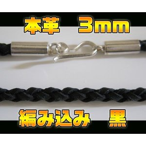 編み込みレザーネックレス3mm45cm黒/(メイン)本革|0001pppcom