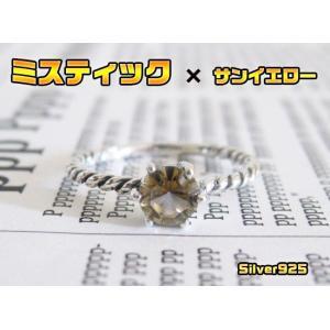 (ロープの指輪(1)サンイエローミスティッククォーツ7号・9号・11号・13号/天然石 (メイン)|0001pppcom