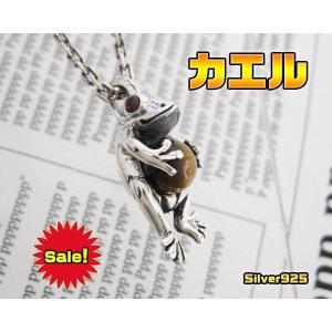カエルのペンダント(1)タイガーアイ/蛙ペア天然石 (メイン)|0001pppcom