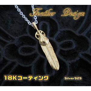 フェザーペンダント(4)ゴールドコーティング/羽根金色 (メイン)(補722)|0001pppcom