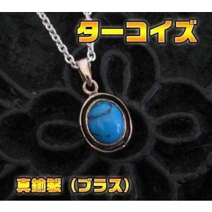 ブラスターコイズペンダント(1)/金色真鍮製天然石 (メイン)|0001pppcom