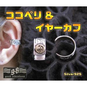 【GV】ココペリのイヤーカフ(1)/動物製(メイン)|0001pppcom
