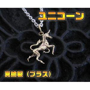 ブラスユニコーンペンダント/金色真鍮製動物 0001pppcom