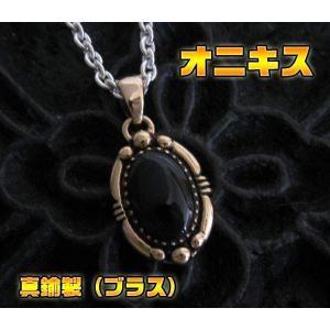 ブラスオニキスペンダント(2)/金色真鍮製天然石|0001pppcom