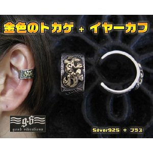 【GV】トカゲのイヤーカフSV+B/動物真鍮(メイン)|0001pppcom