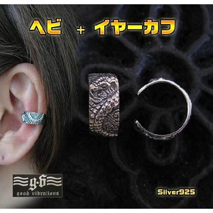 【GV】ヘビのイヤーカフ/動物蛇(メイン)|0001pppcom