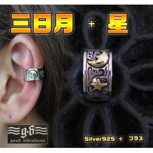 【GV】星と三日月のイヤーカフSV+B/スター真鍮(メイン)|0001pppcom