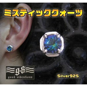 【GV】ミスティッククォーツのピアス(2)ブルー/天然石(メイン)|0001pppcom