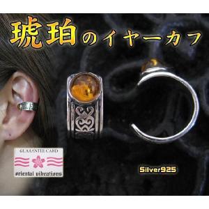 【OV】琥珀のイヤーカフ/天然石和柄(メイン)|0001pppcom