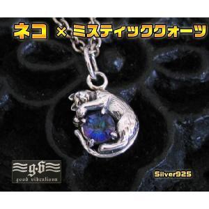 (GV)ネコとミスティッククォーツのペンダント(1) シルバー925 銀(メイン) 天然石 0001pppcom