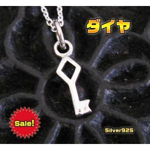 今だけ!小さなカギのチャーム(ダイヤ)/シルバー925・銀(メイン)鍵・キー|0001pppcom