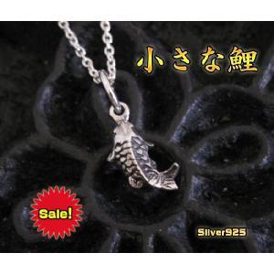 小さな鯉のチャーム(1)/シルバー925・銀(メイン)魚・動物(補821) 0001pppcom