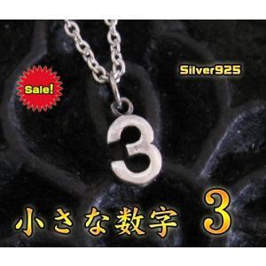 小さな数字のチャーム3/シルバー925・銀(メイン)ペンダント・イニシャル|0001pppcom