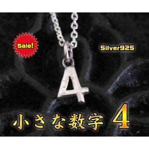 小さな数字のチャーム4/シルバー925・銀(メイン)ペンダント・イニシャル|0001pppcom