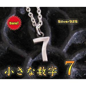 小さな数字のチャーム7/シルバー925・銀(メイン)ペンダント・イニシャル|0001pppcom