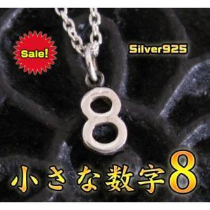 小さな数字のチャーム8/シルバー925・銀(メイン)ペンダント・イニシャル|0001pppcom