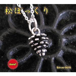 今だけ!松ぼっくりのペンダント(1)/シルバー925・銀(メイン)|0001pppcom