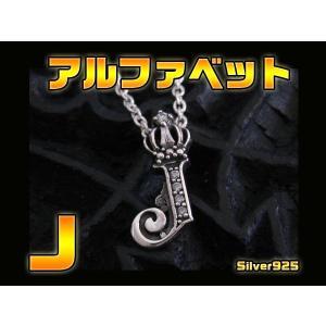 王冠 クラウン付きアルファベットCZ J シルバー925 銀(メイン)イニシャルペンダント|0001pppcom